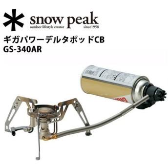 スノーピーク snowpeak バーナー・ランタン/ギガパワーデルタポッドCB/GS-340AR 【SP-STOV】