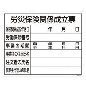 緑十字 工事用標識(許認可標識板) 工事-101 労災保険関係成立票