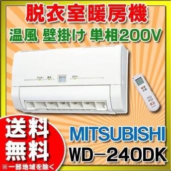 WD-240DK 換気扇 三菱 脱衣室暖房機 温風 壁掛け 単相200V ワイヤレスリモコンタイプ [☆2■]