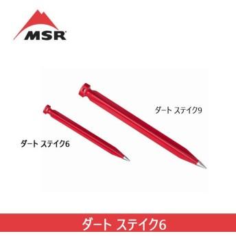 MSR エムエスアール ダート ステイク6 37179 【ZAKK】 ステイク テントアクセサリー