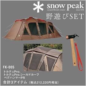 (セール)(送料無料)Snow Peak(スノーピーク)キャンプ用品 キャンピングアクセサリー 【割引対象外品】 野遊びSET トルテュPro ほか3点セット FK-005