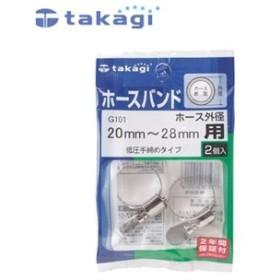 廃番 タカギ G101 ホースバンド 低圧手締めタイプ (外径20〜28mm) 2個入り