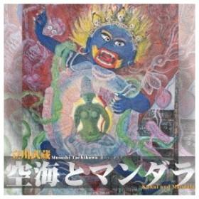 立川武蔵 空海とマンダラ -歌のマンダラ7- [CD+DVD] CD