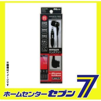 多摩電子 モノラルハンズフリー 携帯電話用ハンズフリー 外部接続端子 ブラック [品番:T6122BK] 多摩電子 [携帯関連 モノラルハンズフリー]