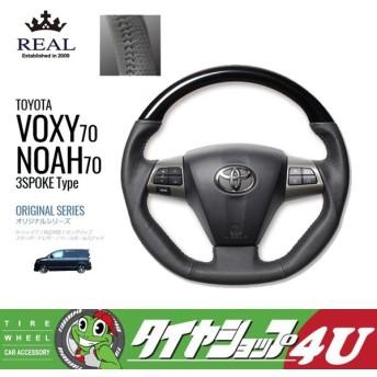 【REAL(レアル)ステアリング】トヨタ 70系 ヴォクシー・ノア 3本スポーク オリジナルシリーズ