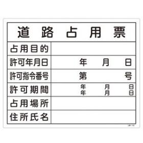 緑十字 工事用標識(許認可標識板) 工事-102 道路占用票