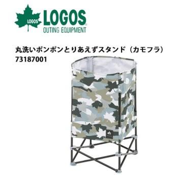 ロゴス LOGOS 丸洗いポンポンとりあえずスタンド(カモフラ) 73187001 【LG-FUNI】
