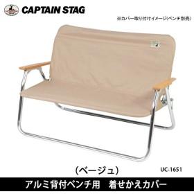 キャプテンスタッグ CAPTAIN STAG アルミ背付ベンチ用 着せかえカバー (ベージュ) UC-1651 【ZAKK】カバー ベンチ バーベキュー 焼肉  アウトドア キャンプ