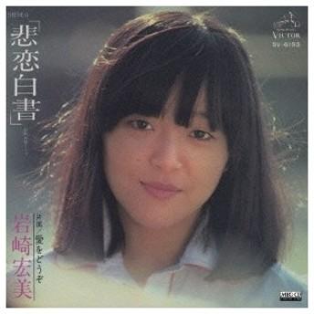 岩崎宏美 悲恋白書 MEG-CD