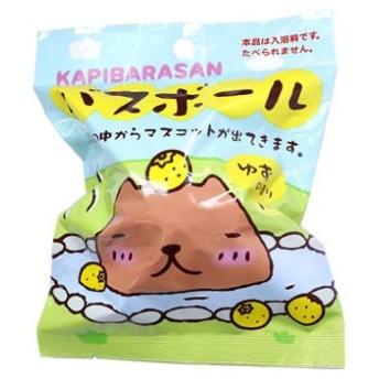 サンタン KAPIBARASAN カピバラさん バスボール2 ゆずの香り (1個) 入浴剤 キャラクターバスボール