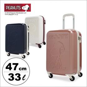 ピーナッツ スヌーピー スーツケース かわいい|機内持ち込み 33L 47cm 2.6kg 2SN9-47H|ハード ファスナー TSAロック搭載 キャラクター