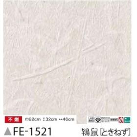 和紙調 のり無し壁紙 サンゲツ FE-1521 92cm巾 5m巻