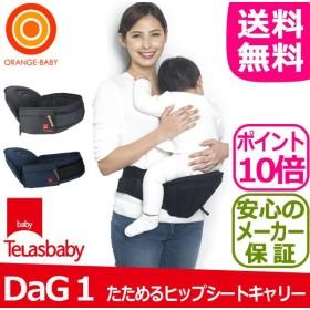 テラスベビー DaG1 たためるヒップシートキャリー 折りたたんで小さく持ち運べる 抱っこチェア】 Telasbaby【送料無料 沖縄・一部地域を除く】