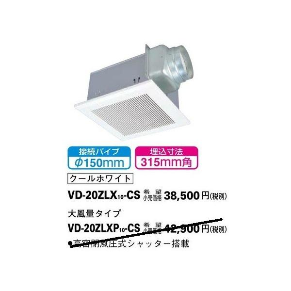 ダクト用換気扇 三菱 【asahi】 居間・事務所・店舗用 VD-20ZX10-FP 低騒音形