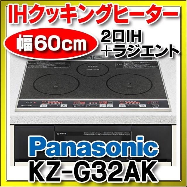 【在庫あり】IHクッキングヒーター パナソニック KZ-G32AK G32シリーズ ビルトインタイプ 2口IH+ラジエント 幅60cm ブラック/ブラック [☆2]