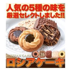 リニューアル 老舗のロングセラー洋菓子!!ロシアケーキどっさり36個 訳あり スイーツ ワケアリ わけあり 老舗のロングセラー洋菓子 ロシアケーキどっさり