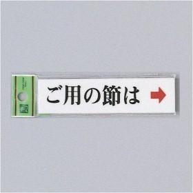 サイン 30mmX120mmX2mm アクリルホワイト テープ付 『ご用の節は 』(UP312-4)