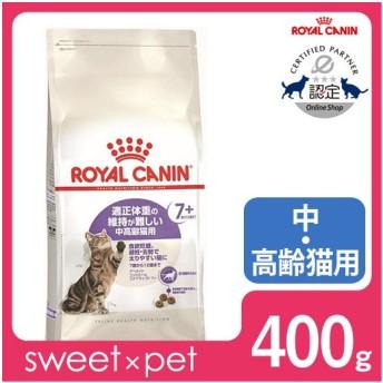 [正規品] ロイヤルカナン アペタイトコントロールステアライズド7+猫用(400g)