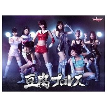 豆腐プロレス 通常版 DVD BOX DVD