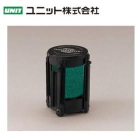 ユニット 870-9506 ベルト交換用カセット(870-70・71専用) 緑 ベルト/ポリエステル