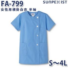 FA-799 女性用横掛白衣 半袖 サックス Sから4L サンペックスイスト 料理衣 調理衣 白衣SALEセール
