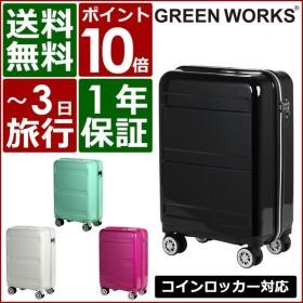 GREEN WORKS グリーンワークス スーツケース 34L 2042-48