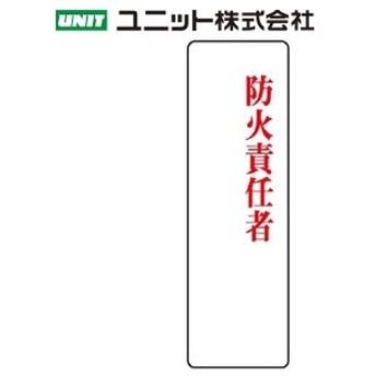 ユニット 813-77 『防火責任者』 アクリル製指名標識 200×60×2mm厚 アクリル