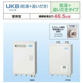 石油給湯器 コロナ UKB-EG470RX-S(MW) 屋外設置型 前面排気 ボイスリモコン付[♪■]