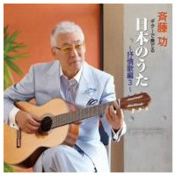 斉藤功 ギターで奏でる日本のうた〜抒情歌編3〜 / 斉藤功 (CD)