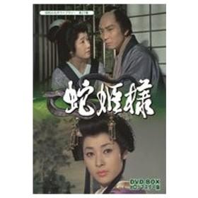 蛇姫様 DVD-BOX HDリマスター版 DVD ※特典あり