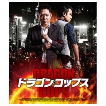 ドラゴン・コップス [スペシャルプライス版] Blu-ray Disc