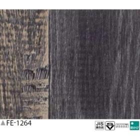 木目調 のり無し壁紙 サンゲツ FE-1264 92cm巾 5m巻
