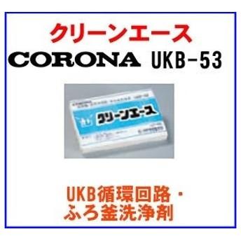 【在庫あり】コロナ(CORONA)石油給湯器関連部材 UKB循環回路・ふろ釜洗浄剤 クリーンエース 【UKB-53】 [☆【fh】■]