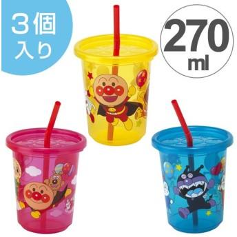 ストロー カップ 日本製 アンパンマン ふた付き 270ml 3個入り ( ストローカップ ストローコップ ベビーマグ )