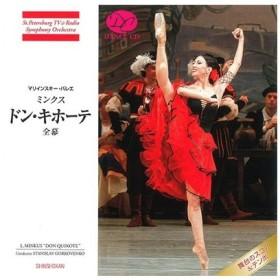 スタニスラフ・ゴルコヴェンコ ミンクス: バレエ「ドン・キホーテ」全幕 (マリインスキー・バレエ版) CD