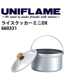 ユニフレーム UNIFLAME ライスクッカーミニDX/660331 【UNI-COOK】
