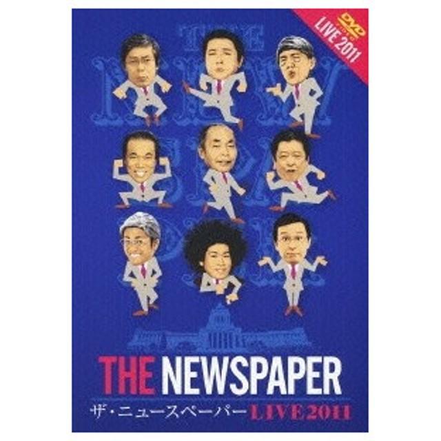 ザ・ニュースペーパー ザ・ニュースペーパー LIVE 2011 DVD