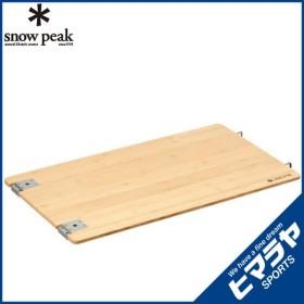 スノーピーク キッチンテーブル アイアングリルテーブル マルチファンクションテーブル竹 CK-116T snow peak