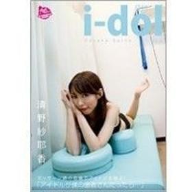 清野紗耶香 清野紗耶香/月刊 i-dol Vol.5 「アイドルが僕の患者さんだったら・・・」 DVD