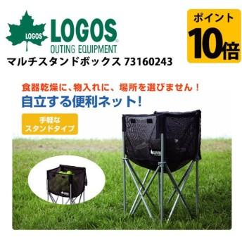 ロゴス LOGOS マルチスタンドボックス/73160243【LG-SGSM】