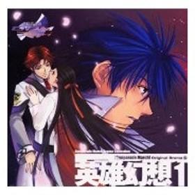 「高機動幻想ガンパレード・マーチ」 オリジナルドラマ 6 英雄幻想1 CD