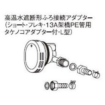 エコキュート部材 パナソニック AD-HSF-HLT3 高温水遮断型ふろ接続アダプター(差し湯タイプ) L型 [■]