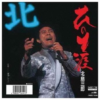 北島三郎 花の生涯 MEG-CD