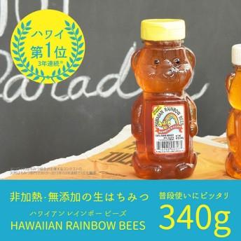 返品不可 生はちみつ 非加熱 ギフト 純粋 無添加 ハワイ産 12oz(340g) ポイント消化 蜂蜜 雑貨 お土産 天然 航空便対象外商品