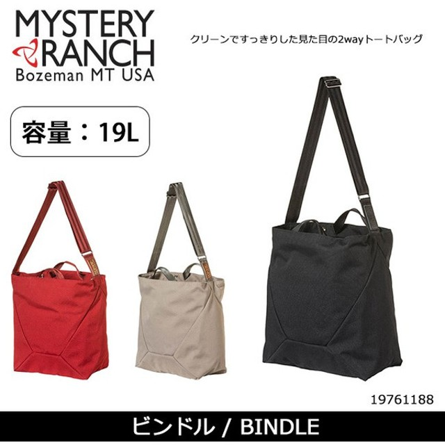 Mystery Ranch ミステリーランチ 2WAY トートバッグ BINDLE 19761188