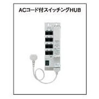 パナソニック電工【WTJ84019801】ACコード付きスイッチングハブ30cmタイプ