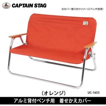 キャプテンスタッグ CAPTAIN STAG アルミ背付ベンチ用 着せかえカバー (オレンジ) UC-1653 【ZAKK】カバー ベンチ バーベキュー 焼肉 アウトドア キャンプ