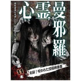 心霊曼邪羅2 〜実録! 呪われた投稿映像集〜 DVD