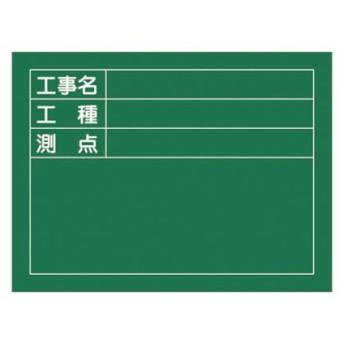工事用黒板 「工事名・工種・測点」 45×60cm 木製 立掛金具付 ( 工事用品 現場写真用 黒板 ブラックボード )