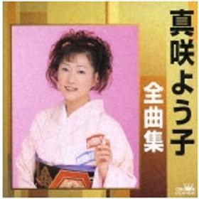 全曲集 / 真咲よう子 (CD)
